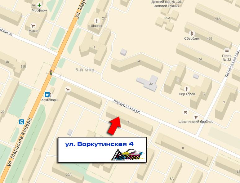 Торгово-сервисный центр «Расходка» Вологда, ул. Воркутинская, д.4