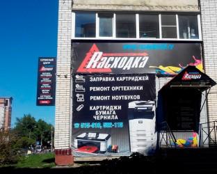 Сервисный центр | Вологда, ул. Ленинградская, д.91