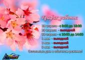 График работы Сервисных центров Расходка на майские праздники.