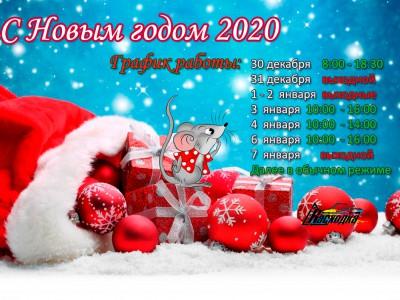 С Наступающим Новым годом 2020