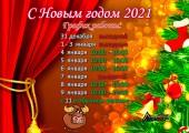 С Наступающим Новым годом 2021