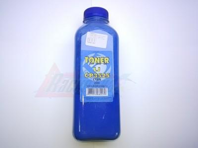 Тонер HP СLJ CP3525/CM3530/CP4005/5220/5225/M551/M570, синий/cyan, 200 гр./банка [CE251A] (БУЛАТ) [23847]