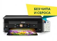 Струйное МФУ Epson Expression Home XP-340, А4, 4цв. U (с установленной СНПЧ и чернилами, с безчиповой прошивкой) [26802]