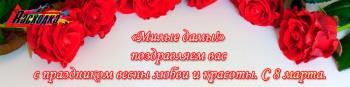 «Милые дамы!»  поздравляем вас  с праздником весны любви и красоты. C 8 марта.