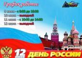 С праздником Днём России!